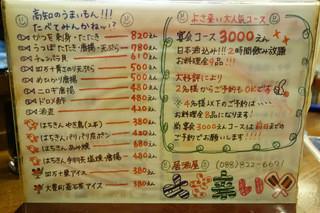 居酒屋 よさこい - 2013年11月