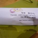 旬草 弥ひろ - 15.2 持ち帰り鯖寿司