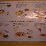 3554695 - 香麺の食べ方