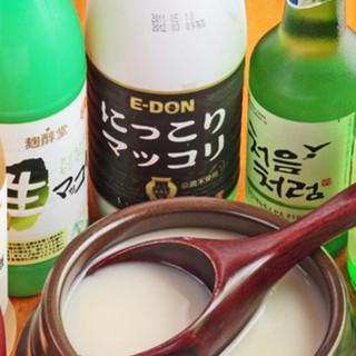 韓国のお酒を豊富に用意しております