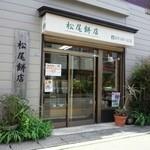 松尾餅店 -