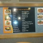 プロォーイ タイ料理 - 壁に張られたタイ語のメニュー