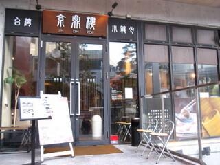京鼎樓 恵比寿本店
