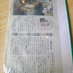 きそば 札幌 小がね - 室蘭カツ丼とは・・?の新聞記事、かなり古そう!