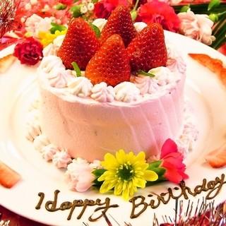 【お祝いに♪】誕生日・記念日ケーキ・サプライズ・・・☆