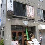 35556717 - 外観(2014.04)