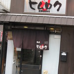 麺匠 ヒムロク - 麺匠 ヒムロク