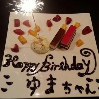 記念日や誕生日、送別会などのお客様にケーキプレートのサービス