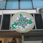 北海道ジンギスカン倶楽部 - 看板です。