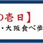 ひつまぶし名古屋備長 -