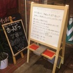 神戸マハル - 玄関前にある看板