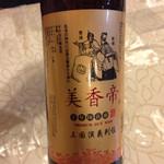 四川家庭料理 珍々 - 2015/02/20  紹興酒〜〜