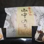 御菓子調進所 山海堂 - 和菓子、「山中みち」。美味しい餡でした。