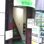 セシル66 - 店舗 入り口
