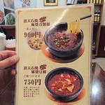味覚 - 麻婆豆腐と麻婆刀削麺のメニュー