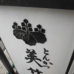 とんかつ 美竹 - 看板