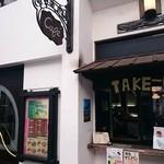 龍燈の松 - 店横のテイクアウト窓口