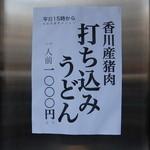 うどん 丸香 - j時間を間違えて食べれませんでした。