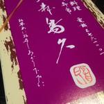 35597094 - 折詰料理2015.3