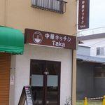 Taka - 中華キッチンTaka