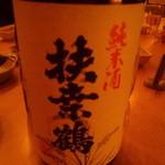 そば 遊山 - 酒