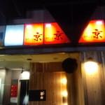 そば 遊山 - 2015.3お店