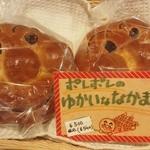 パン工房ポレポレ - 「ポレポレのゆかいななかまたち」というキャラクターパンも置いてありました。