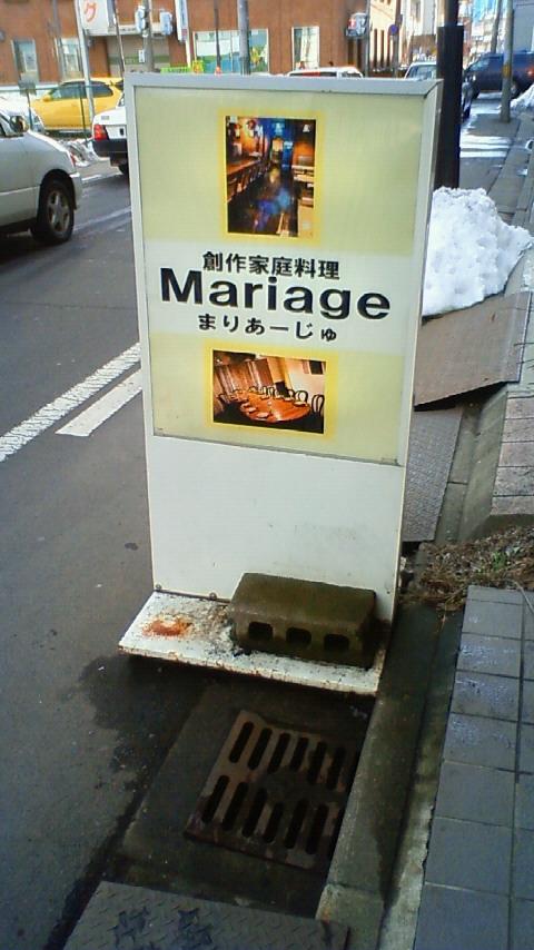 創作おうちダイニング Mariage