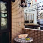 東京ロビン - フクロウはニセモノです(笑)