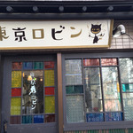 東京ロビン - レトロな喫茶店風