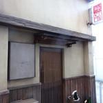 嘉門 - 暖簾をかける暇もなく開店したと思われる門構え