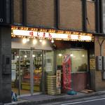 松丈 - 旧店舗