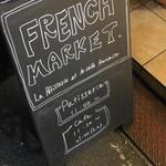 フレンチマーケット -