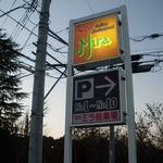 インデアンレストラン  ニューミラ - 駐車場は店内入り口の裏にあります☆