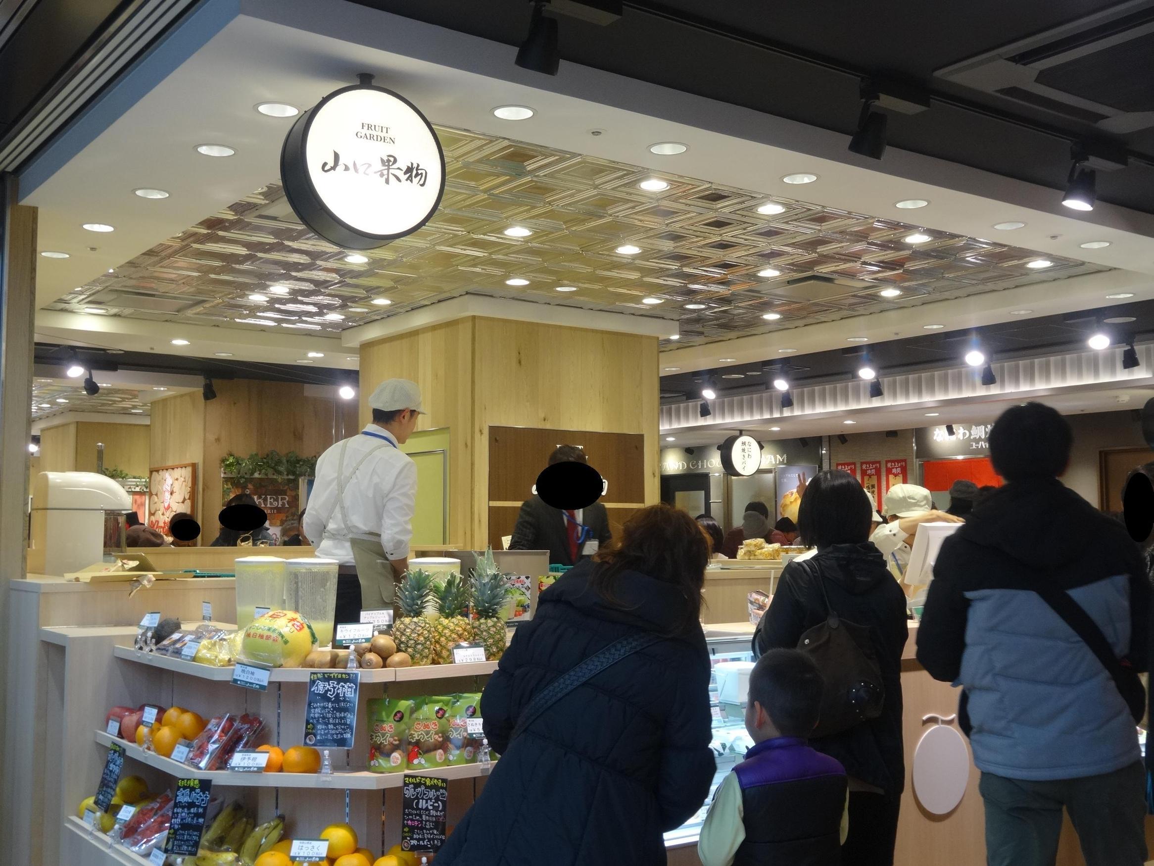 山口果物 エキマルシェ新大阪店