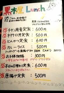 黒木屋宮崎 西都 - ★ランチメニュー