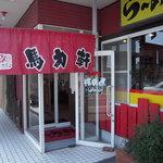 馬力軒 - お店の入口