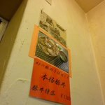 食事処 とんでん龍 - 至るところに貼られているお店一押しの豚丼の写真