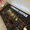 Starbucks - 外観写真: