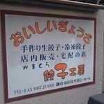 かまくら餃子工房 -
