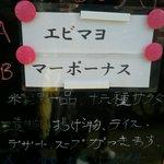小龍門 - メニュー