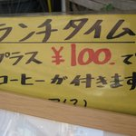 3563453 - ランチタイムコーヒー+100円