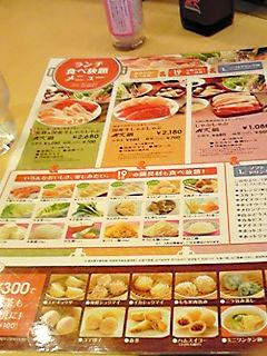 MKレストラン 姪浜店