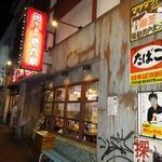 35630145 - 「壱六家・大森店」