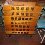 35630165 - 「壱六家・大森店」
