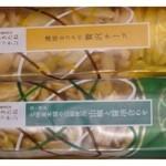 柿の種専門店 かきたねキッチン - ◆贅沢チーズ・・通常の「柿の種」よりは大きめのサイズで1個40mmだとか。 このチーズ味、好みでございます。 ◆山椒と醤油合わせ・・これ美味しい。山椒がよく効いていて唇がしびれてまいります。