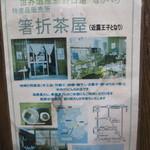 箸折茶屋 - 箸折茶屋のポスター