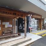箸折茶屋 - 隣には足湯もあります♪