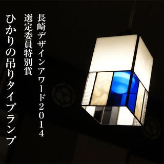 こだわりのランプ