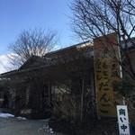 恵林寺東地蔵堂よもぎ団子 - ここです
